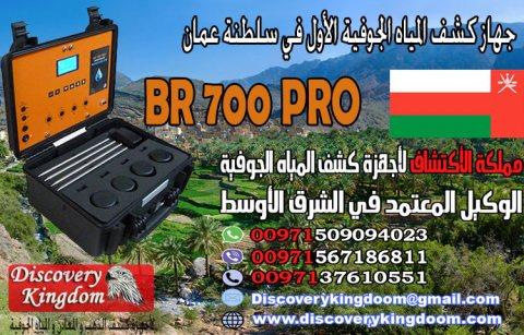 جهاز BR 700 PRO للكشف عن المياه الجوفية لعمق 700 متر