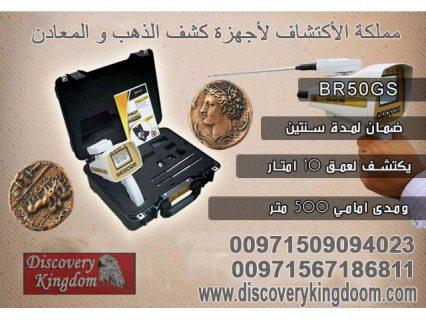 BR 50 GS الكاشف عن الذهب والفضة لعمق 10 متر
