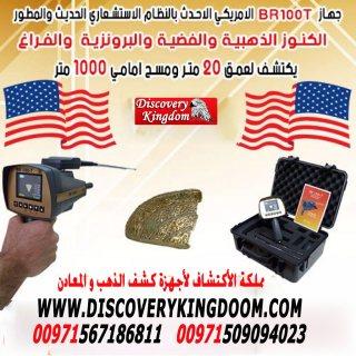 BR100 T الكاشف عن الذهب والمعادن الثمينة لعمق 20 متر