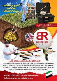 جهاز GOLD STEP لكشف الذهب والكنوز والمعادن لعمق 30 مِتْرِ ومدى دائري 1000 متر