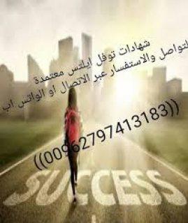 (مسقط) شهادة ايلتس او توفل للبيع في سلطنة عمان ( 00962797413183) معتمدة