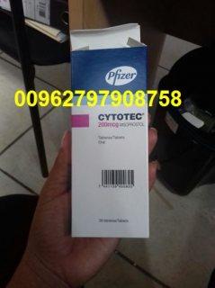 حبوب اجهاض الحمل الاصلي - 00962797908758