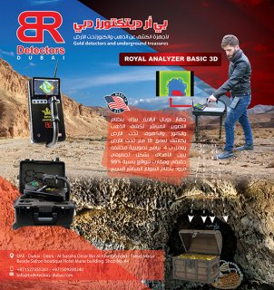جهاز رويال بيزك كاشف الذهب والكنوز والدفائن بنظام التصوير 3D لعمق 18 متر .