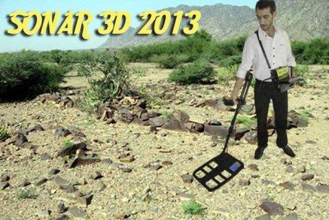 جهاز SONAR 3D بالنظام التصويري الضوئي للكشف عن المعادن  والفراغ