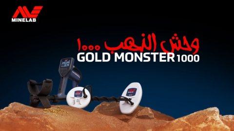 جهاز وحش الذهب 1000 كاشف الذهب الخام والمعادن بأفضل سعر - شركة بي ار دبي