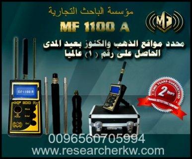 اجهزة الكشف عن الذهب والمياه الجوفية_ مؤسسة الباحث 0096560705994
