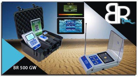 جهاز كشف المياة الجوفية والأبار الأرتوازية BR 500 GW شركة بي ار دبي