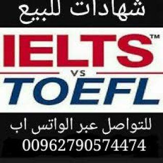شراء شهادة توفل 00962790574474 شراء شهادة ايلتس #السعودية #الامارات #الكويت