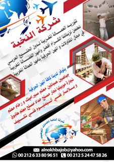 نجارين وحدادين مسلح من الجنسية المغربية ينجزون أعمالهم بدقة وجودة عالية