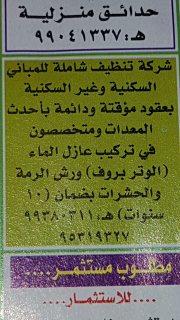 تنظيف شامل للمباني 99380311