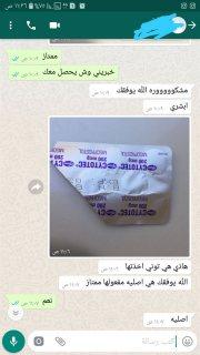 بيع حبوب سايتوتيك لاجهاض الحمل ف مسقط00962791567778