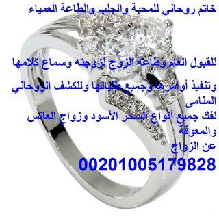 أقوى شيخ روحاني لعلاج السحر الأسود والعين والتابعة 00201005179828