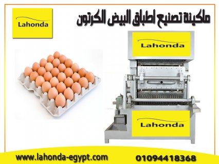 خط تصنيع اطباق البيض الكرتون