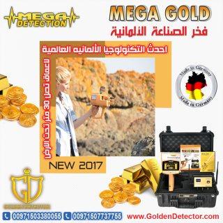 اجهزة التنقيب عن الذهب والمعادن 2019