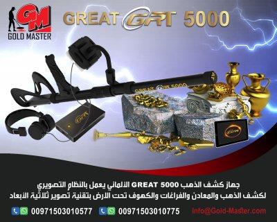 جهاز كشف الذهب فى عمان | حريت 5000
