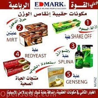 حقيبة التخسيس من ادمارك للتخسيس و انقاص الوزن الان ادمارك عمان00971588559098