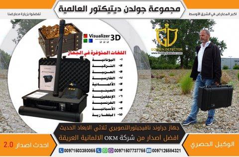 جهاز جرواند نافيجيتور 2.0 التصويري ثلاثي الأبعاد