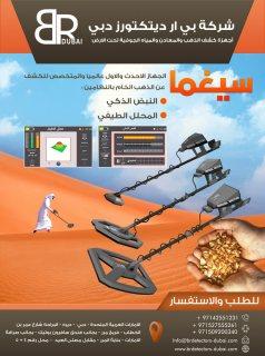 جهاز كشف الذهب الخام والمعادن SEGMA AJAX