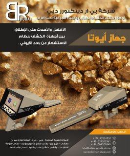 جهاز كشف الذهب والمعادن الثمينة أيوتا / أجاكس
