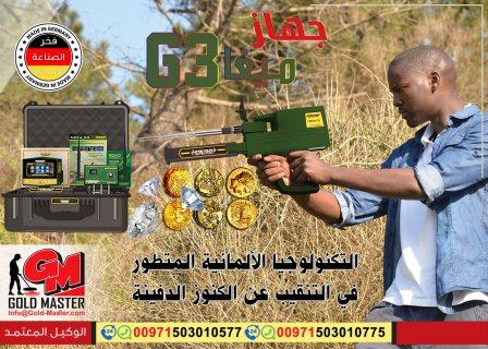 اجهزة كشف الذهب فى سلطنة عمان | جهاز ميغا جي 3