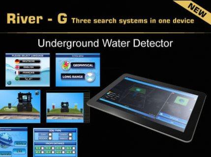 جهاز كشف المياه  والابار الارتوازية جهاز ريفر جي  river g