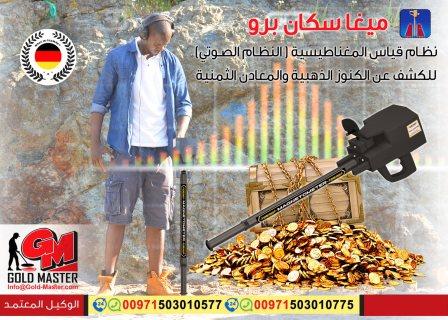 جهاز كشف الذهب فى سلطنة عمان ميجا سكان برو 2019