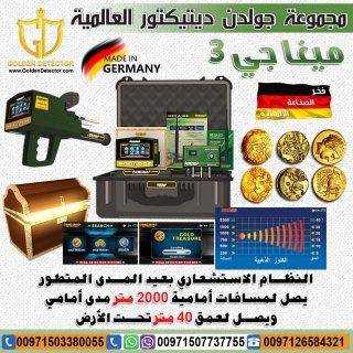 جهاز الكشف عن الذهب ميغا جي3 - في عُمان