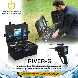 كشف المياه والآبار عبر جهاز | ريفر جي | RIVER G \ في عُمان