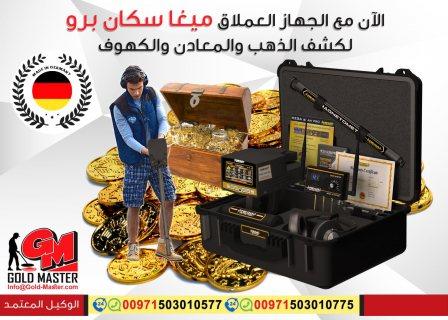 ميغا سكان  برو/ جهاز كشف الذهب فى عمان