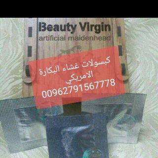 لكل فتاة وبسرية تامه نبيع كبسولات غشاء البكارة لطلب واتساب00962791567778