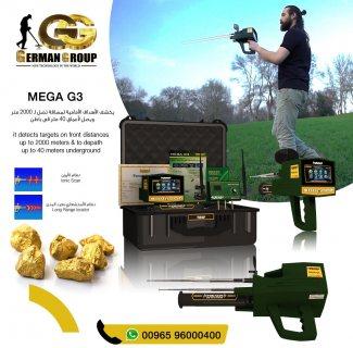 ميغا جي 3 \ جهاز كشف الذهب والكنوز الثمينة في عُمان