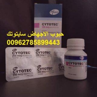 حـــبــــــوب الاجهاض المنزلي/00962785899443/مندوب الخليج