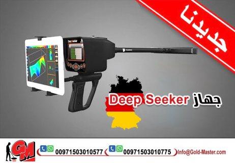 جهاز Deep Seeker | لكشف الذهب بعمان
