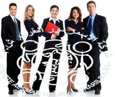 توريد العمالة و الإستقدام الأسرع من الجنسية المغربية و التونسية عبر شركة الأسمر