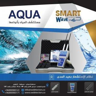 جهاز كشف المياه الجوفية المتطور ( أكوا ) بغية الدقة والحساسية.