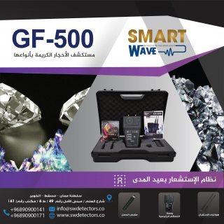 جهاز كشف الألماس والأحجار الكريمة الحديث ( جي إف 500 )