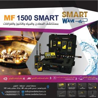 جهاز كشف الذهب والمعان والكنوز متعدد الأنظمة والوظائف ( إم إف 1500 سمارت )