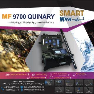 جهازشامل متعدد المهام ذو 6 أنظمة إحترافية لكشف الذهب والكنوز ( إم إف 9700 )
