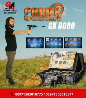 اجهزة كشف الذهب فى عمان | جهاز كوبرا جي اكس 8000