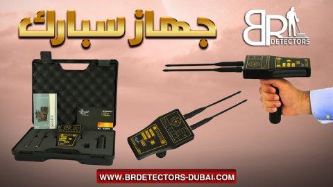 جهاز كشف الذهب والمعادن الثمينة - سبارك   شركة بي آر دبي