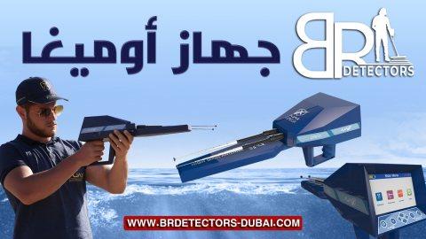 جهاز كشف المياه الجوفية والابار - اوميغا اجاكس - شركة BR DUBAI