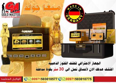 جهاز كشف الذهب والمعادن فى سلطنة عمان جهاز ميجا جولد 2020