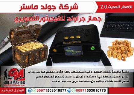 جهاز كشف الذهب والكنوز الدفينه فى سلطنه عمان  | جهاز جراوند نافيجيتور