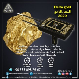 احدث اجهزة كشف الذهب