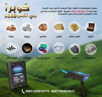 جهاز كشف المعادن فى عمان | جهاز كوبرا جي اكس 8000