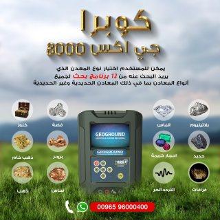 فرصتك للتنقيب والبحث عن الذهب فى السلطنة | جهاز كوبرا 8000 الجديد