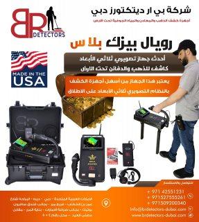 اقوى اجهزة كشف الذهب والدفائن بالنظام التصويري في سلطنة عمان