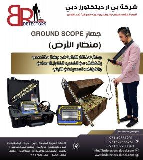 اجهزة التنقيب عن الكنوز والدفائن في سلطنة عمان