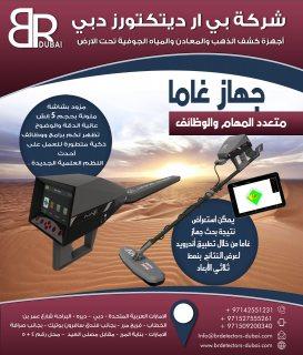 احدث اجهزة كشف الذهب بالنظام التصويري في عُمان