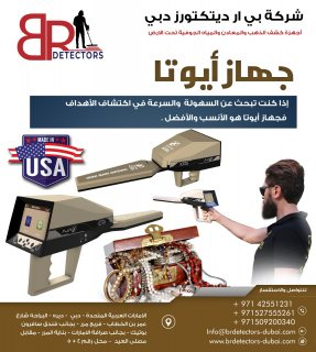 جهاز كشف الذهب والدفائن بالنظام الأيوني في سلطنة عمان